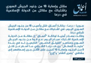 IS announces an attack aiming at Assad forces in Melihit al-Atash, eastern Daraa – July 27, 2019 (Amaaq)