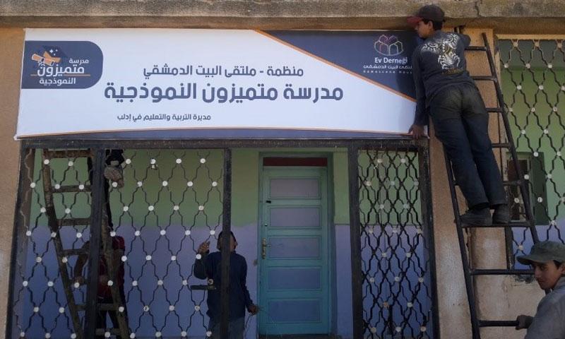 Opening Mutamayzoon Model School in Ma'arrat Misrin- 2018(Damascene House Forum )