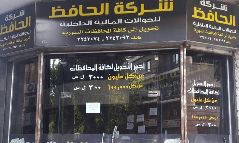 Al-Hafiz Company for money transfer in Homs city - (Facebook)