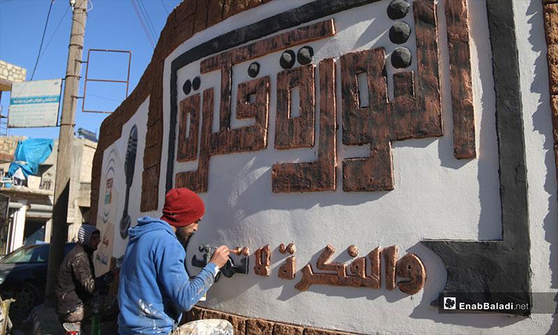 A mural in Kafranbel in memory of Raed Fares - 5 February 2019 (Enab Baladi)