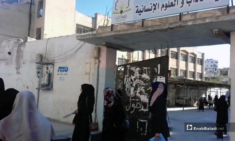 Female students at the gate of the Faculty of Arts at the University of Idlib –November 26, 2016 (Enab Baladi)