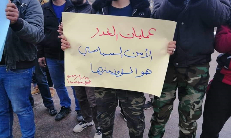 A photo for a demonstration that took place in Daraa al-Balad - 13 January 2020 (Activists)