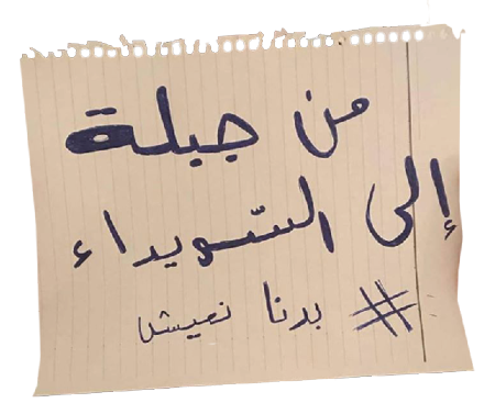 From Jableh to As-Suwayda, We Want to Live