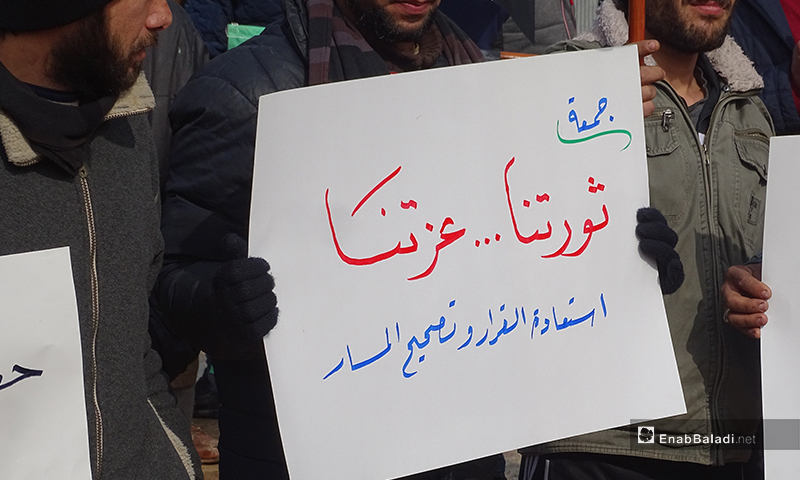 A demonstration took place in solidairty with the displaced of rural areas in Idlib and Aleppo - 14 Februray 2020 (Enab Baladi)