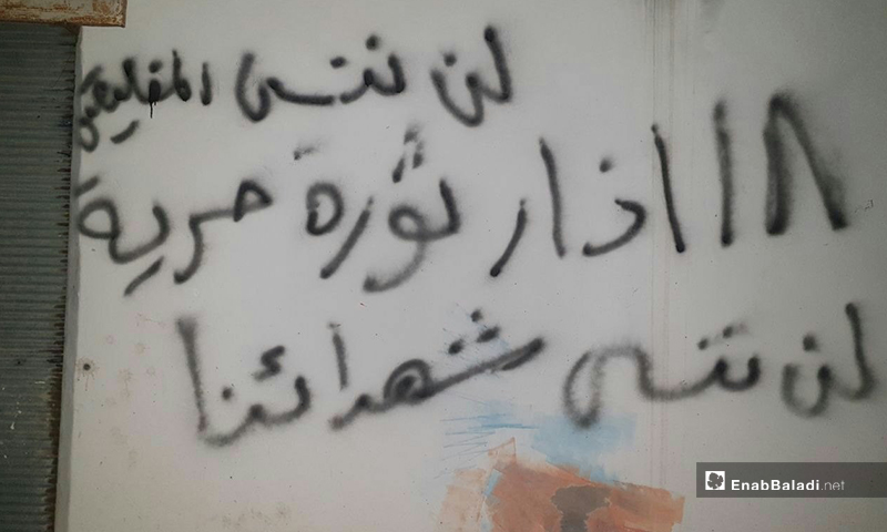 Activists wrote expressions confirming the continuation of their revolution against the Syrian regime - Daraa 18 March 2020 (Enab Baladi)