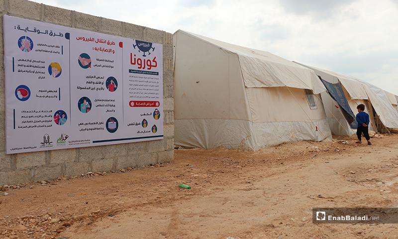 Awareness board on the novel coronavirus (Covid-19) in al-Azraq camp of al-Bab city in rural Aleppo – 25 March 2020 (Enab Baladi)