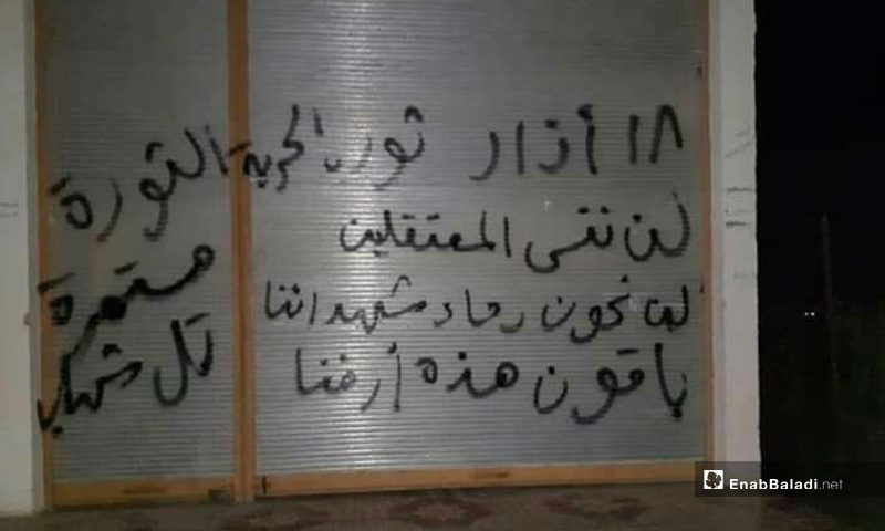 Activists wrote phrases confirming their continuation in the Syrian revolution-Daraa on 18 March 2020 (Enab Baladi)