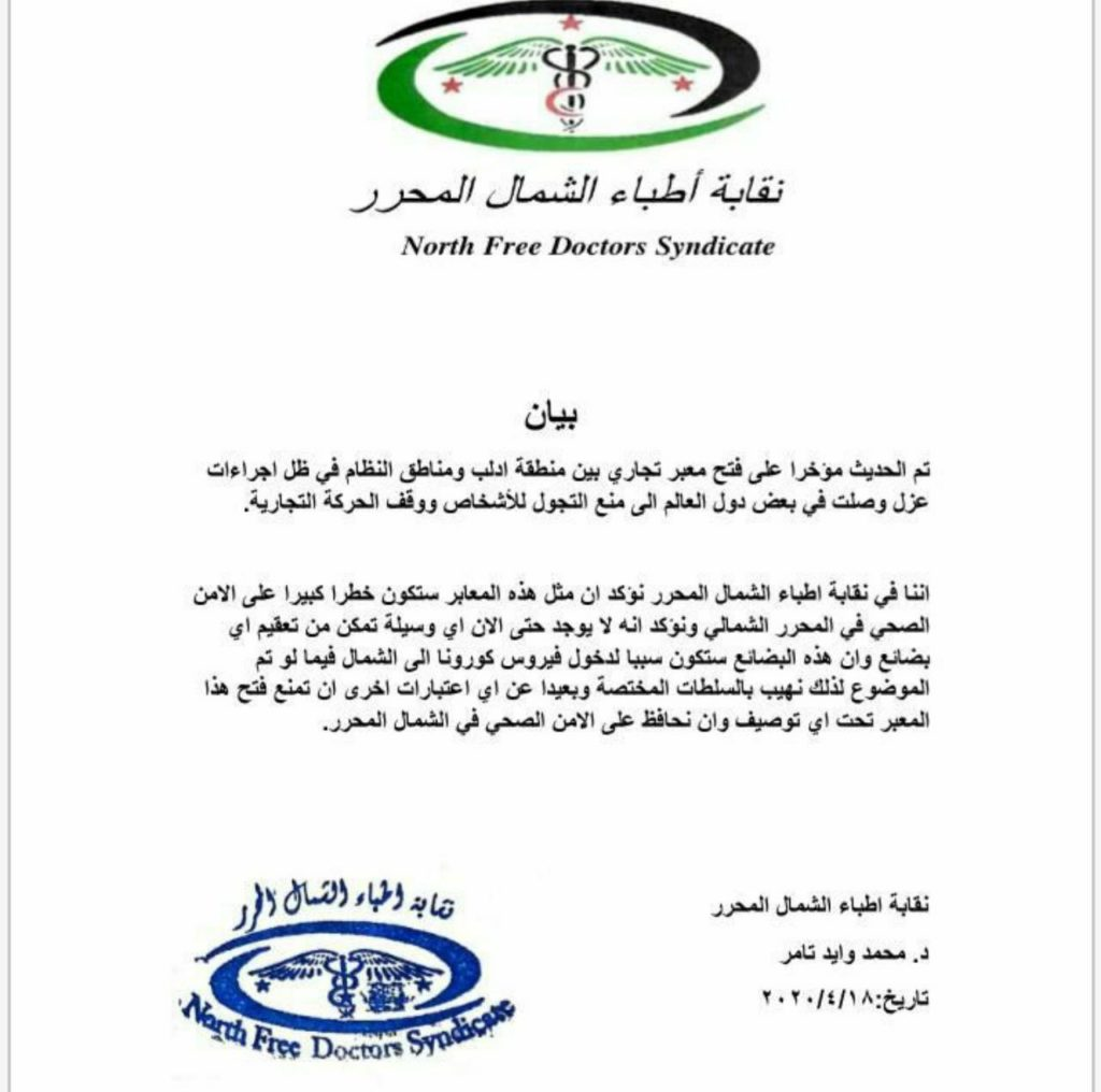 A statement by the North Free Doctors Syndicate warning against opening the crossing between Saraqib and Sarmin