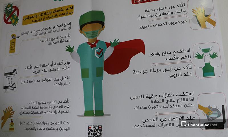 A flyer including information about the coronavirus pandemic in the study hall of the coronavirus risks workshop – 21 May 2020 (Enab Baladi - Abdul al-Salam Majaan)