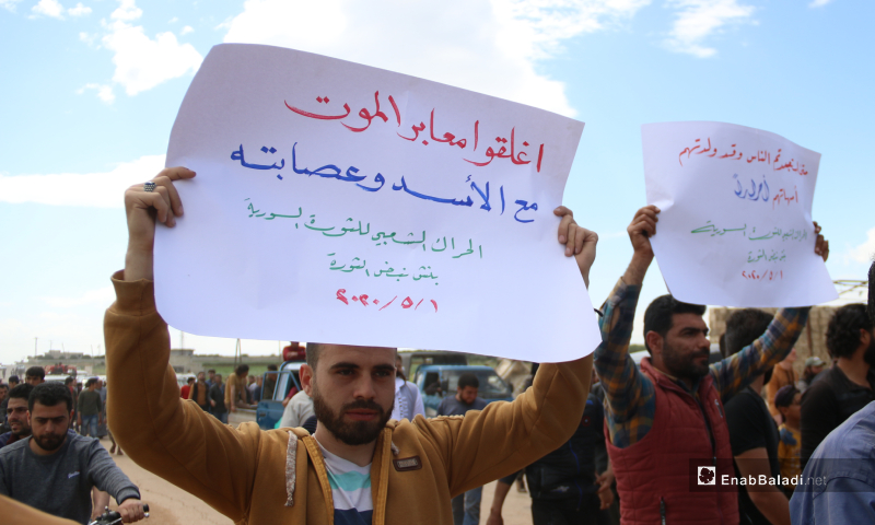 """A popular demonstration in the town of Maaret Elnaasan and the surrounding towns, denouncing the practices of the """"Hay'at Tahrir al-Sham"""" and refusing to open a commercial crossing with the regime forces - 1 May 2020 (Enab Baladi)"""