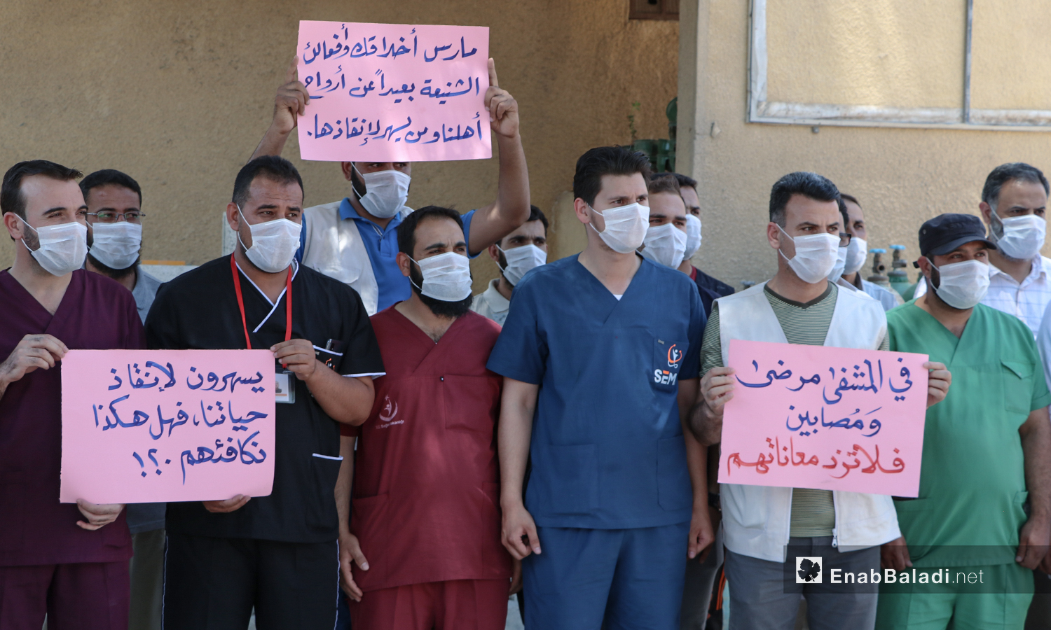 Medical workers protest against the military factions' targeting of medical centers in al-Bab city of northern Aleppo countryside – 05 July 2020 (Enab Baladi / Asim Melhem)