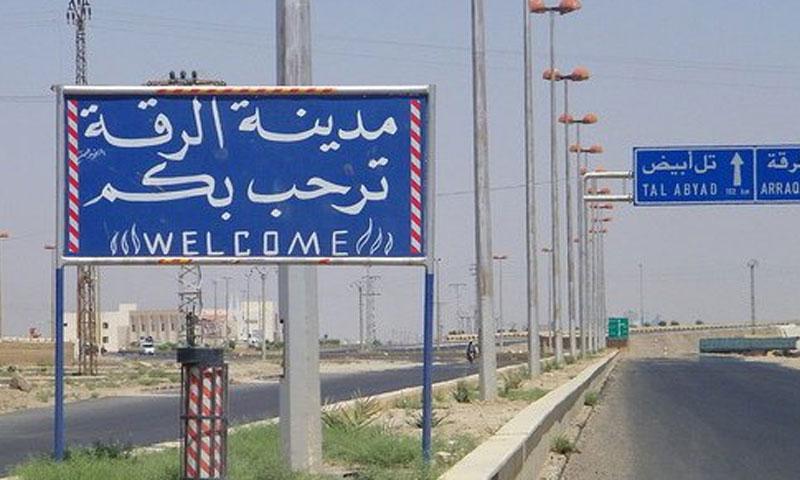 The entrance of the al-Raqqa city (al-Sumaria News)