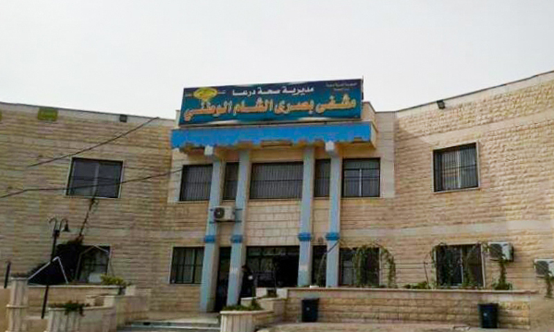Busra al-Sham National Hospital - 5 May 2020 (Busra al-Sham National Hospital Facebook page)