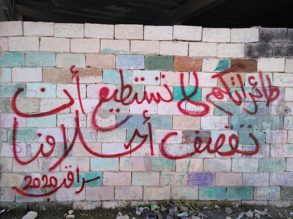 A mural from Saraqib city - 2020 (Walls of Saraqib Facebook account)