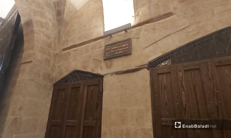A part of the centuries-old al-Saqatiyah souk after its rehabilitation in Aleppo city – 28 August 2020 (Enab Baladi / Orwah al-Mundhir)