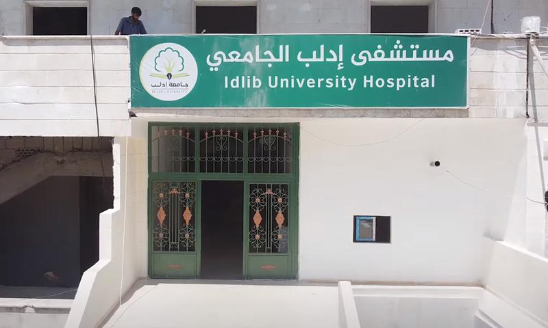 Rehabilitation of Idlib University Hospital - 20 August 2020 (The Bab al-Hawa Border Crossing)