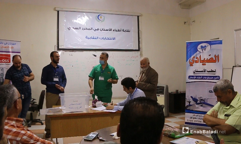 Elections to establish a dental association in the province of Idlib - 17 August 2020 (Enab Baladi - Youssef Gharibi)