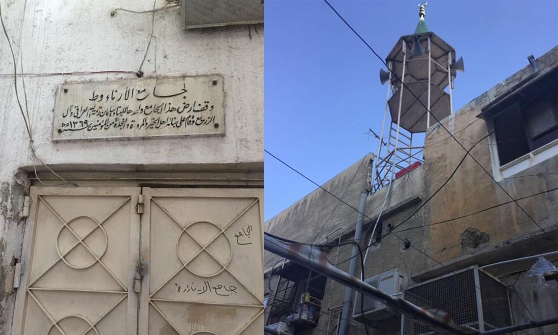 The Arnaut Mosque in the al-Diwaniyah neighborhood in Damascus (Maen Abo Omar)