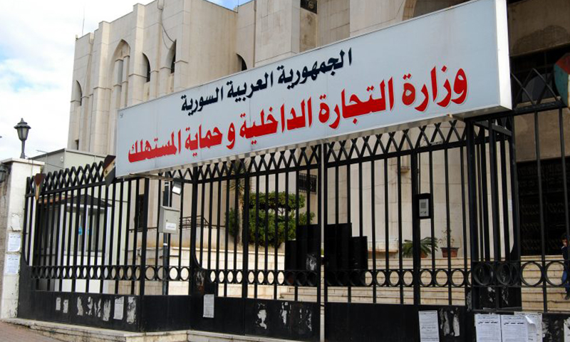 The Syrian Ministry of Internal Trade and Consumer Protection (Al-Watan)