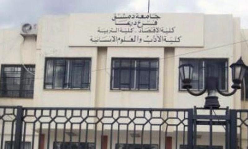 Daraa University, affiliated with Damascus University - Faculty of Economics - 2018 (SANA)
