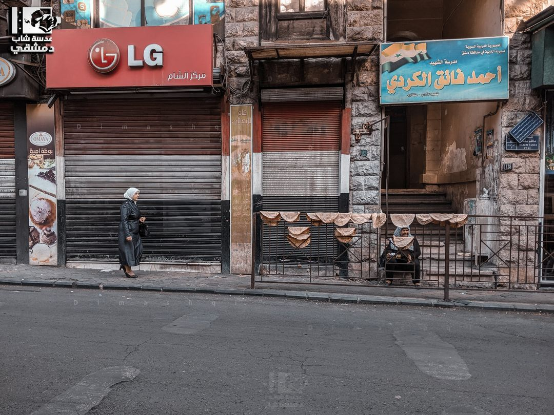A woman selling bread in al-Muhajreen area in Damascus city — October 2020 (Lens of Young Damascene)