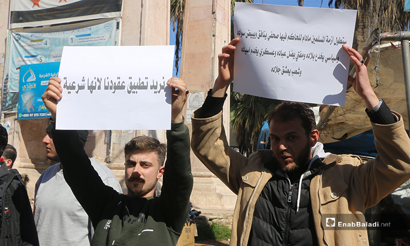 A protest in Idlib city against the Syrian Salvation Government's Awqaf Ministry's decision to raise the rents of waqf shops - 06 March 2021 (Enab Baladi / Anas al-Khouli)