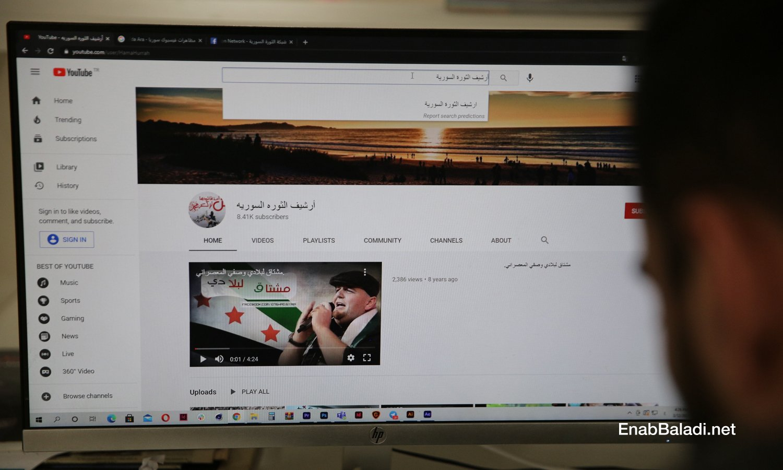 The Syrian Revolution Archive search page (Enab Baladi/Abdulmuin Humus)