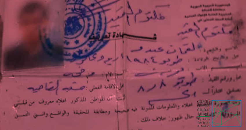 The identification document granted to Luqman Abdo, Kurdish Syrian classified as Maktum —(obtained from the witness Luqman Abdo by Syrians for Truth and Justice)