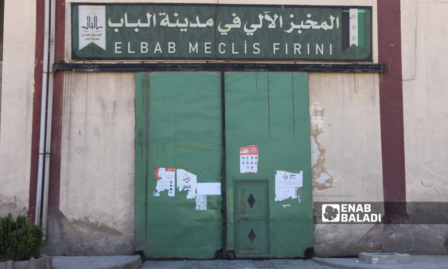 The outside door of the automated bakery in al-Bab city - 8 October 2021 (Enab Baladi - Siraj Mohammed)