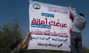 """Salqin Endowments Directorate hangs banners in Harem as part of a campaign titled """"Guardians of Virtue"""" (News Agency of al-Sham)"""