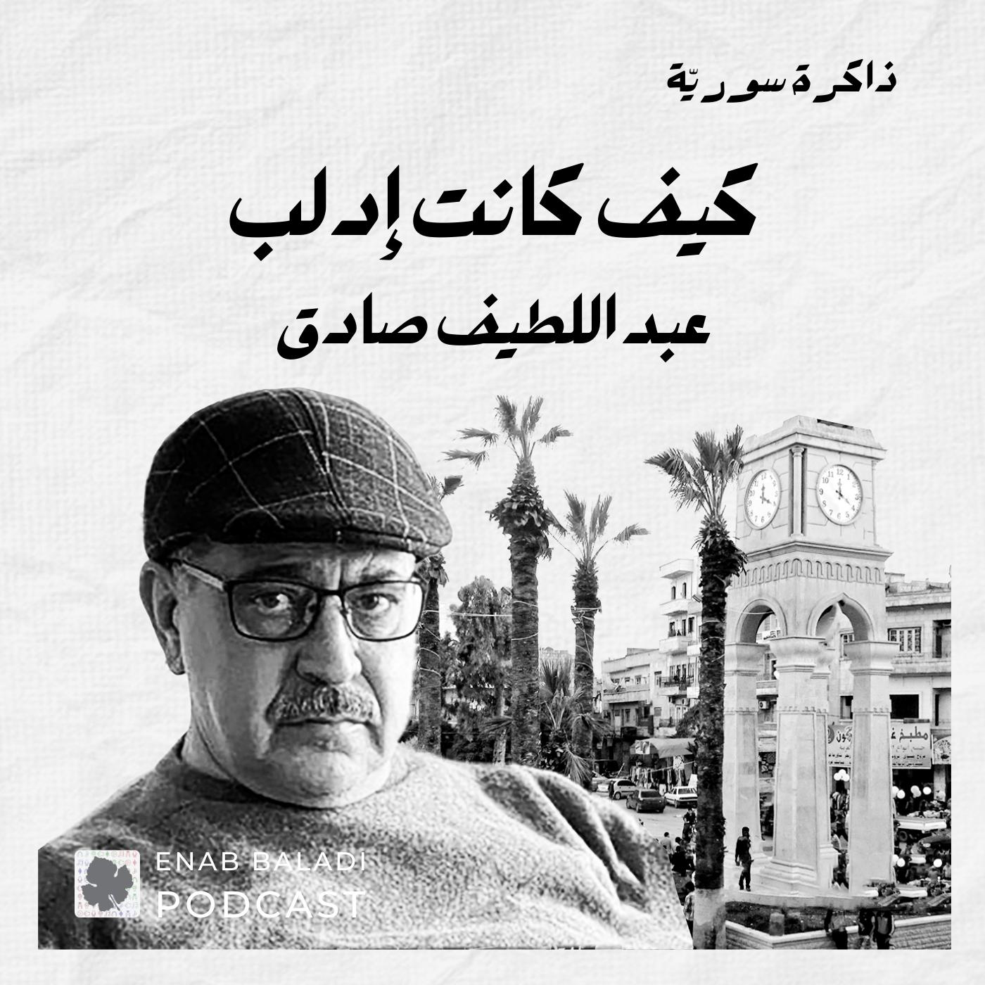 Syrian-Memory-Abdullatif-Sadek