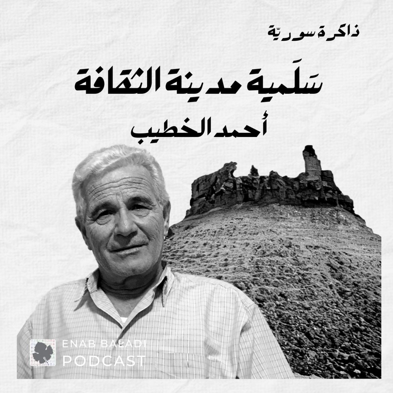 Syrian-Memory-Ahmad-Alkateeb