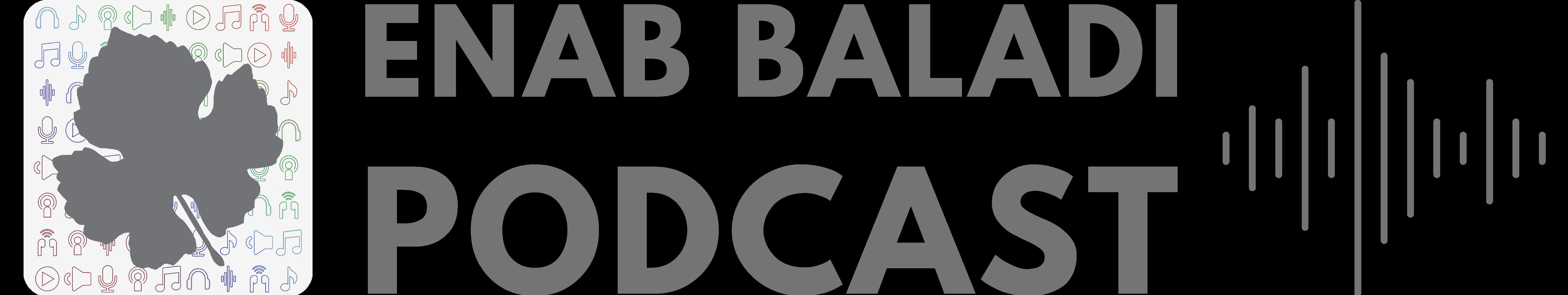 Enab Baladi Podcast | عنب بلدي بودكاست