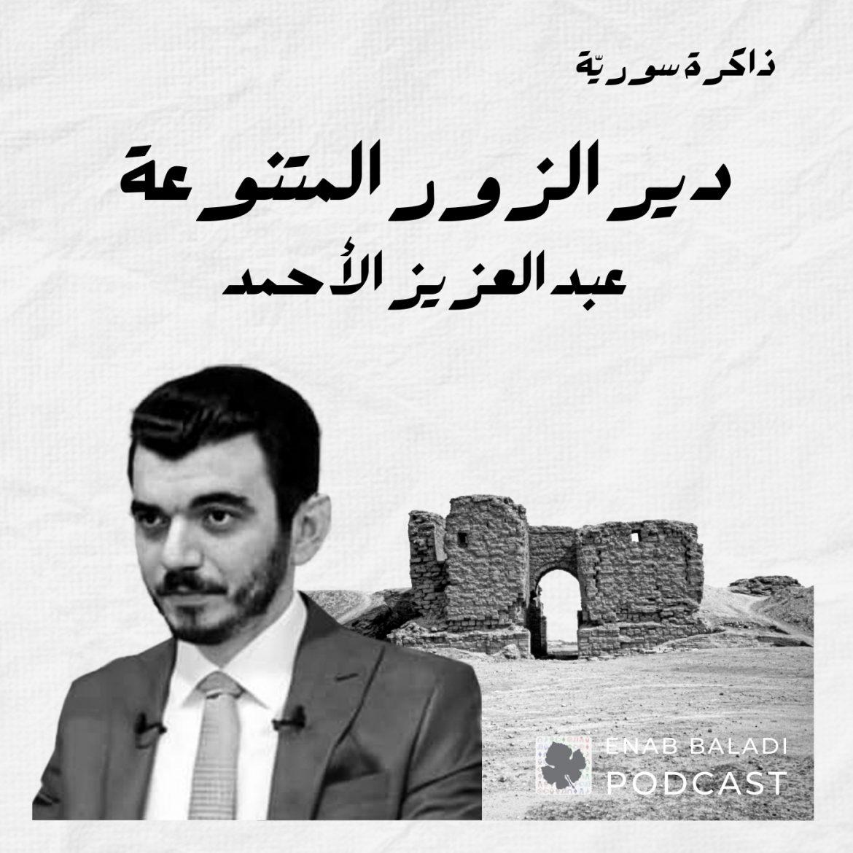 Syrian Memory Abdulaziz Ahmad