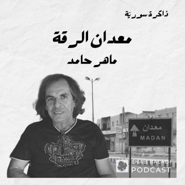 Syrian Memory Maher Hamed