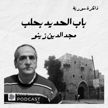 Syrian Memory Majd Aldin Zino