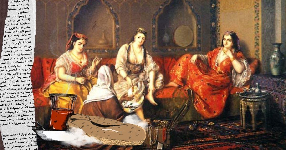حرملك القصر العثماني | Osmanlı Saray Haremi