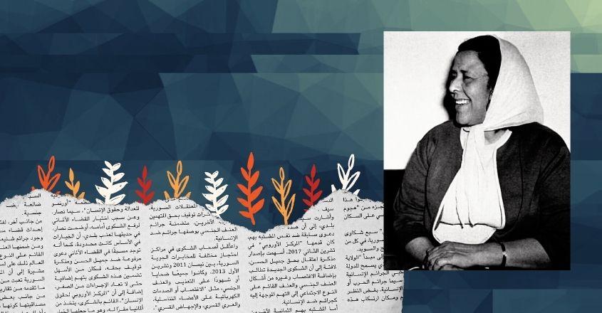خديجة الجهمي.. الإذاعية الليبية | نساء